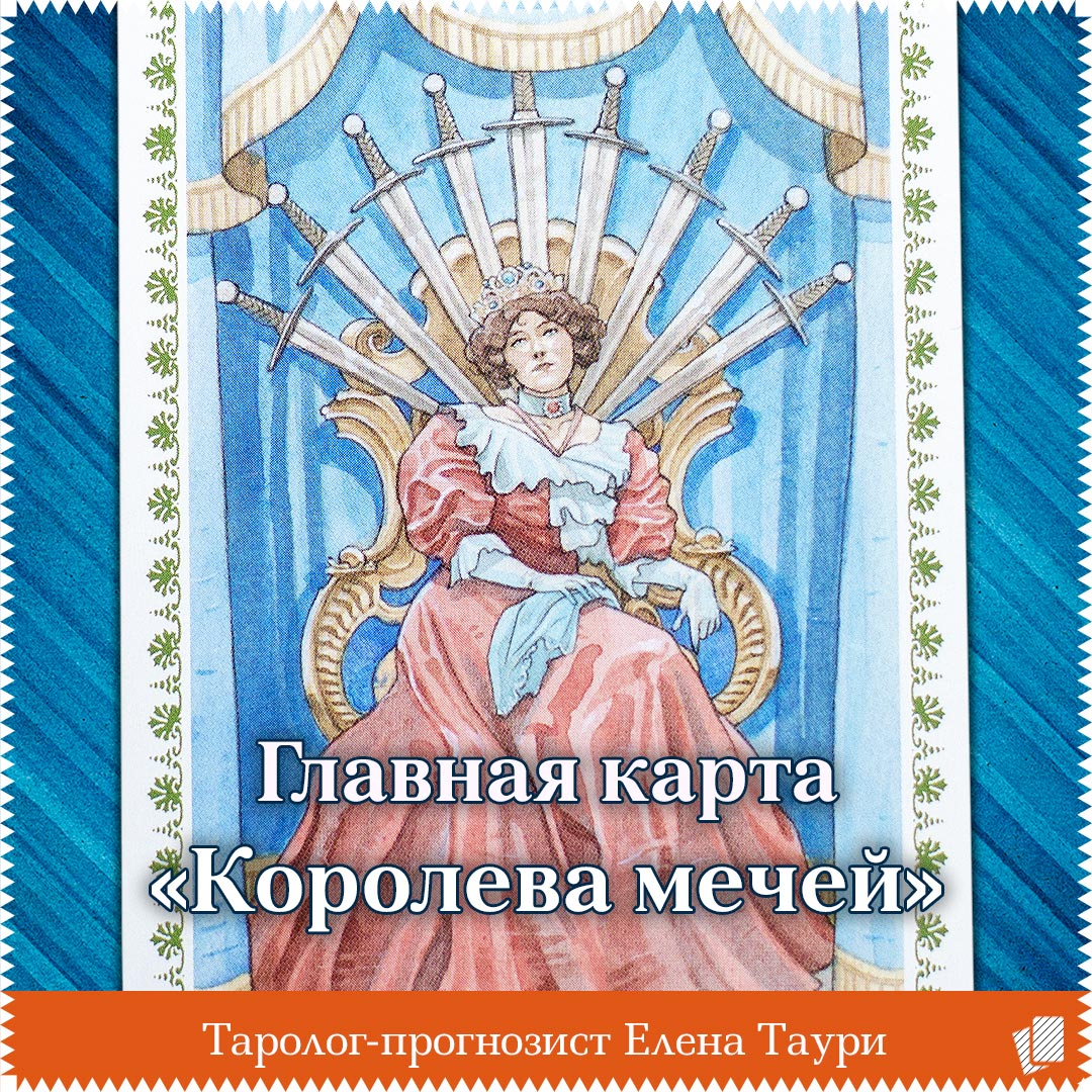 Таро главная карта недели с 4 по 10 марта – Королева мечей