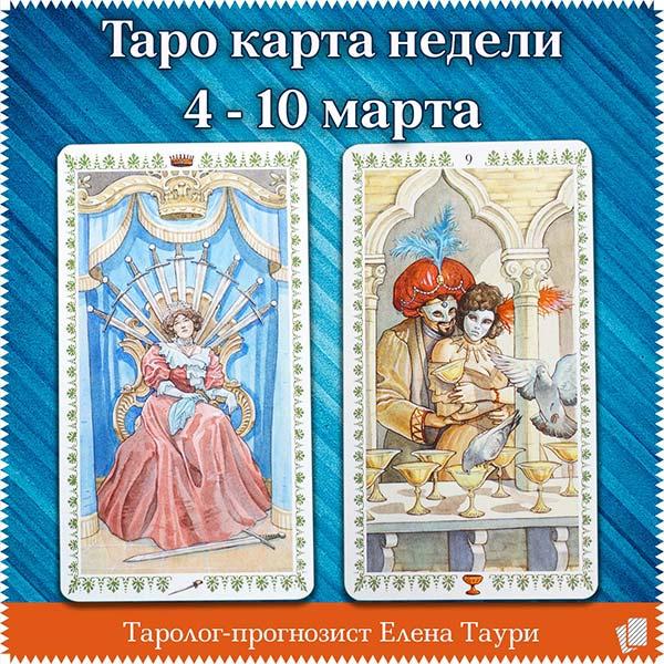Карта таро Королева мечей и 9 кубков