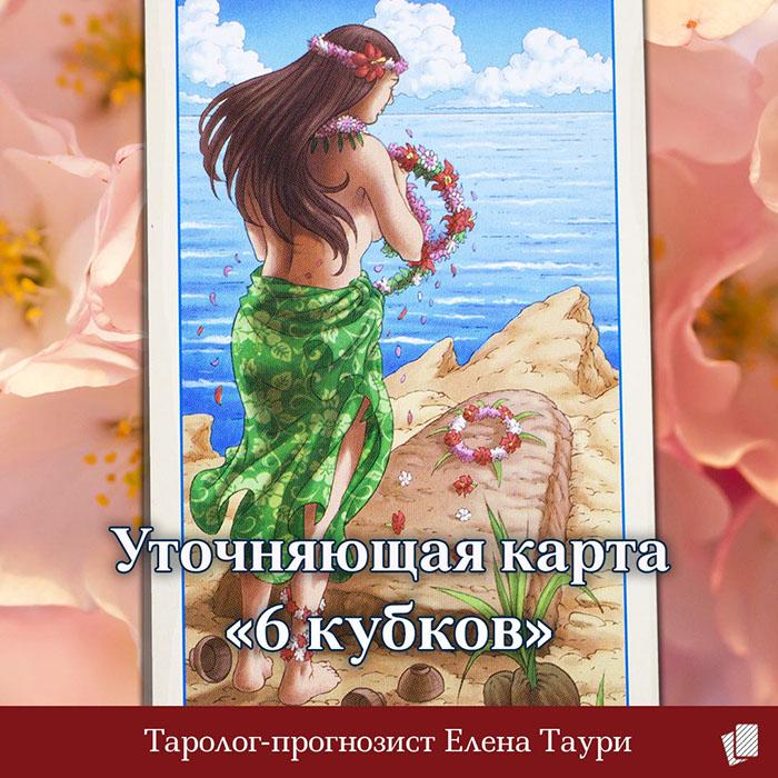Таро уточняющая карта недели с 15 по 21 апреля – 6 кубков