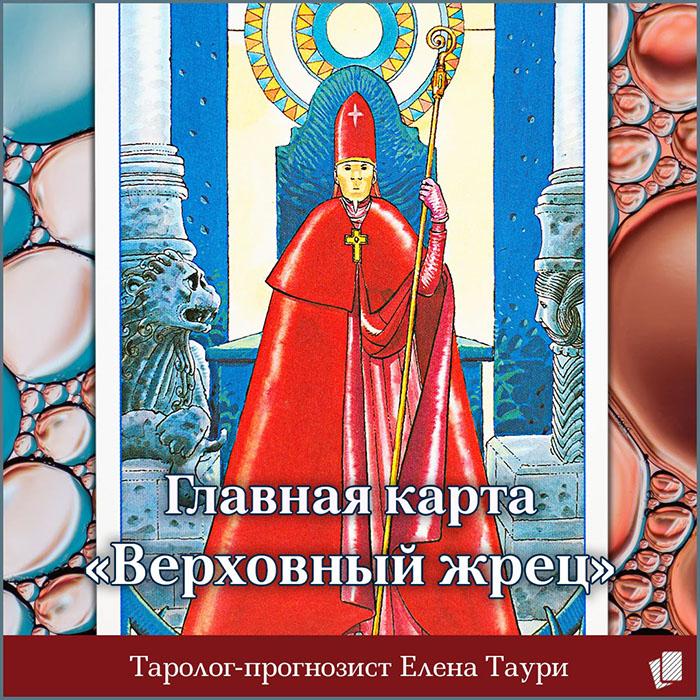 Таро главная карта недели с 6 по 12 мая – Верховный жрец