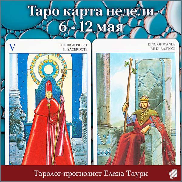 Карта таро Верховный жрец и Король жезлов