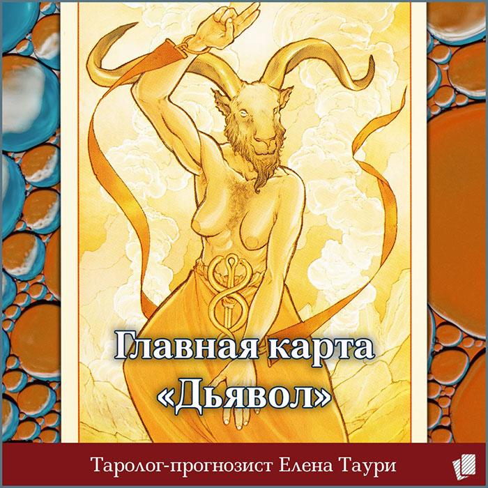 Таро главная карта недели с 13 по 19 мая – Дьявол