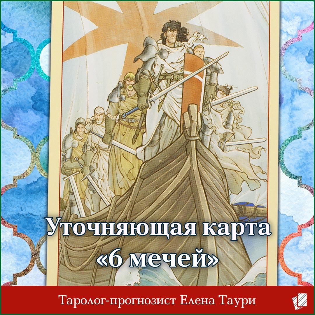 Таро уточняющая карта недели с 5 по 11 августа – 6 мечей