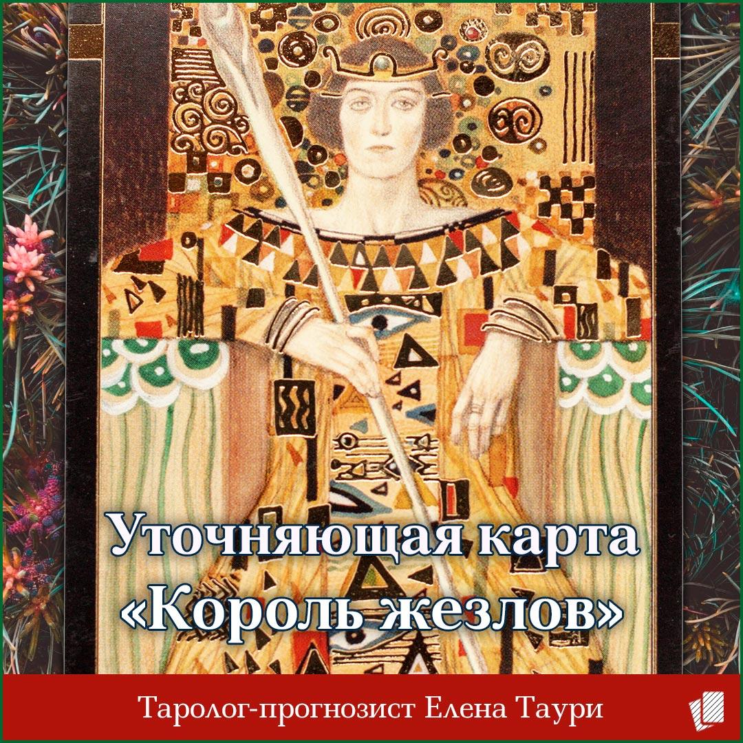 Таро уточняющая карта недели с 18 по 24 ноября – Король жезлов