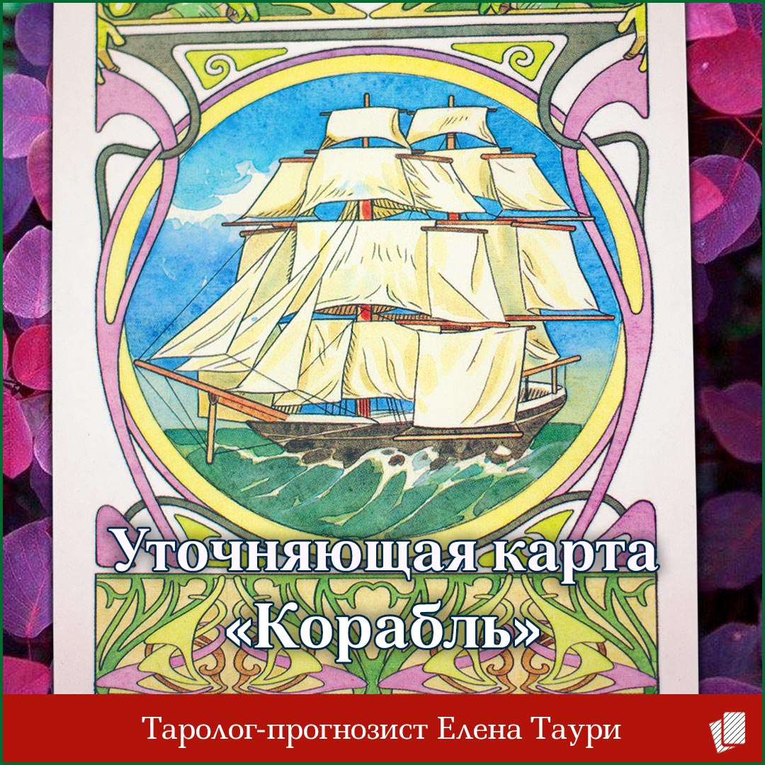 Таро уточняющая карта недели с 13 по 19 января – Корабль