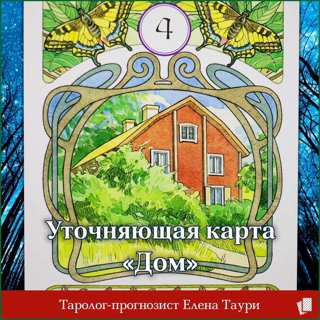 Таро уточняющая карта недели с 2 по 8 марта – Дом