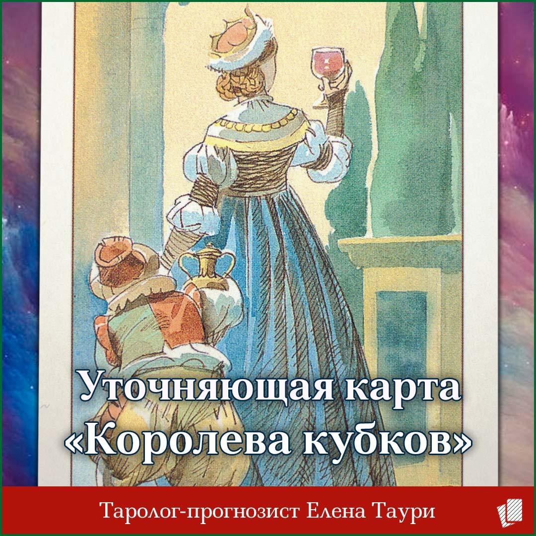 Таро уточняющая карта недели с 23 по 29 марта – Королева кубков