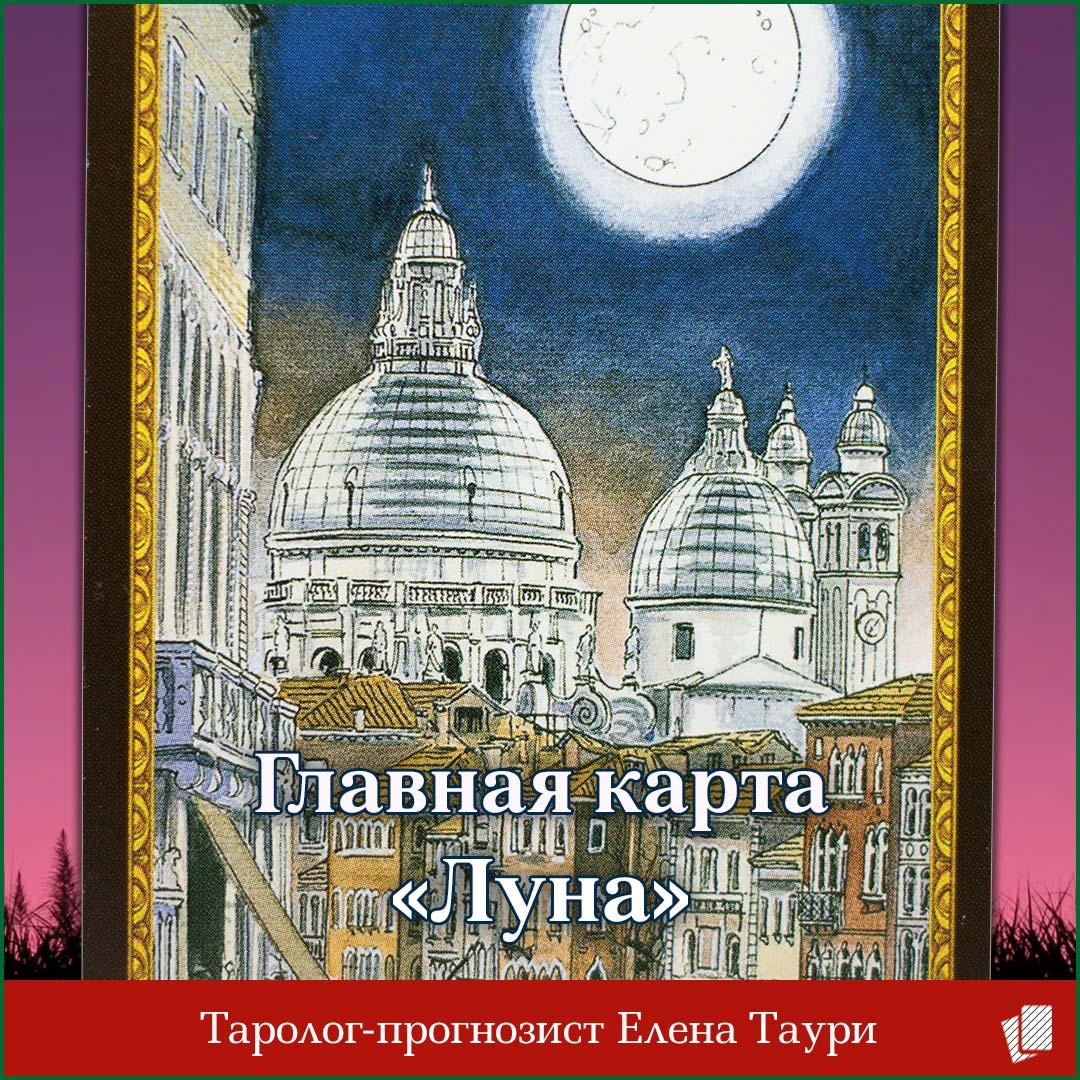 Таро главная карта недели с 30 марта по 5 апреля – Луна