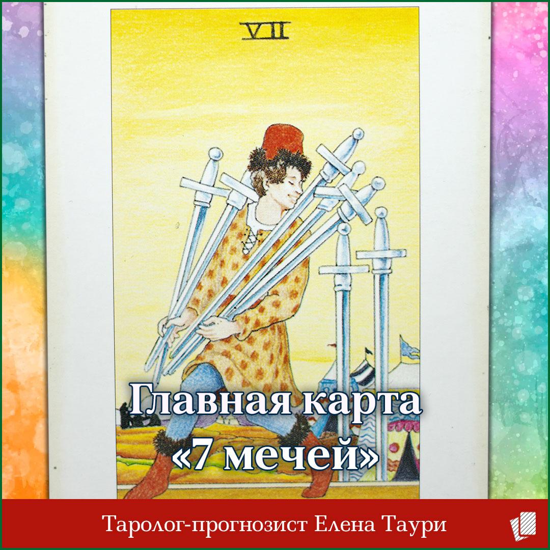 Таро главная карта недели с 20 по 26 апреля – 7 мечей