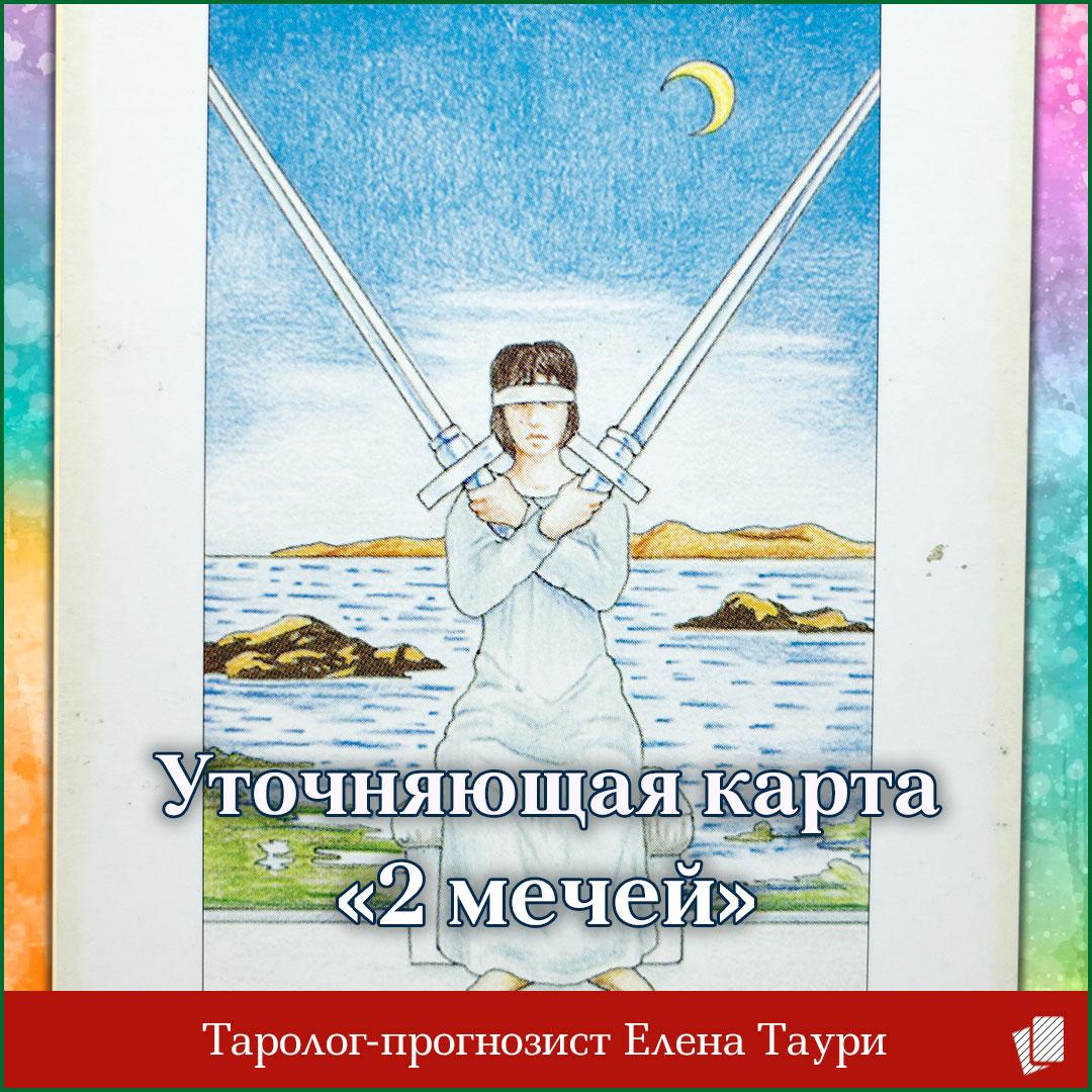 Таро уточняющая карта недели с 20 по 26 апреля – 2 мечей