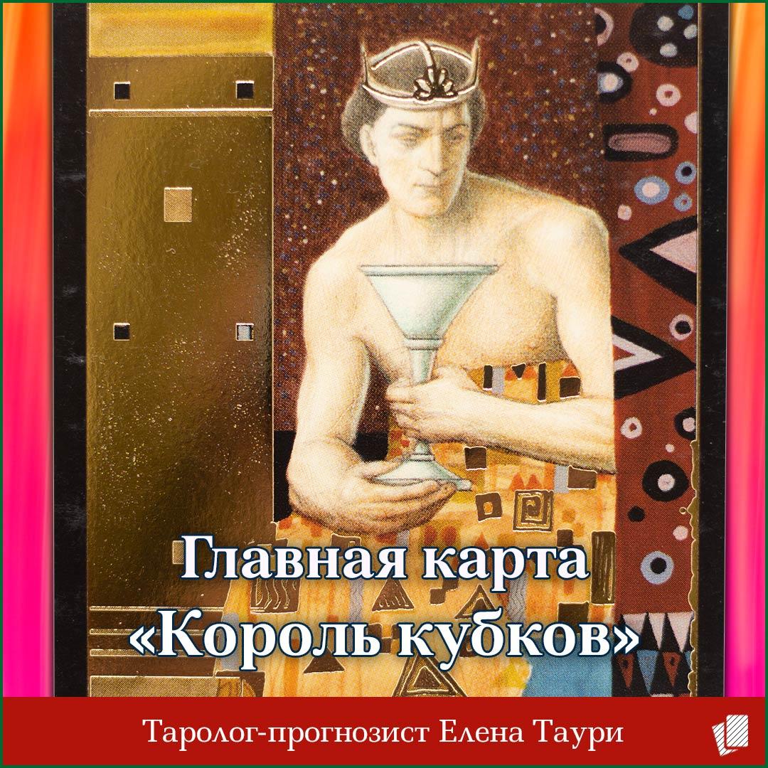 Таро главная карта недели с 11 по 17 мая – Король кубков