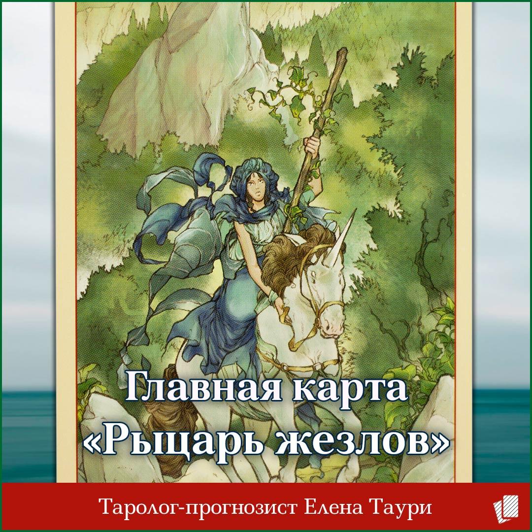Таро главная карта недели с 25 по 31 мая – Рыцарь жезлов
