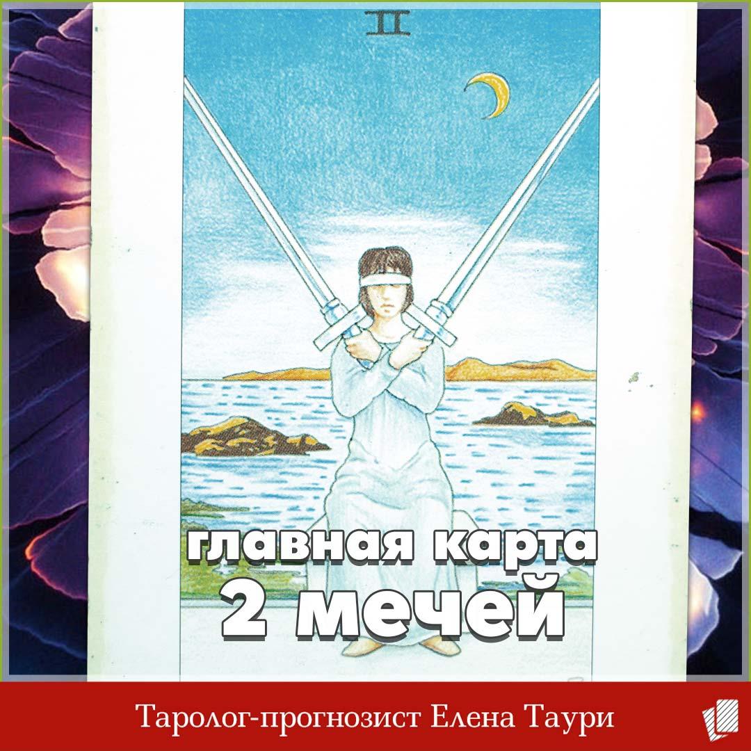 Таро главная карта недели с 3 по 9 августа – 2 мечей