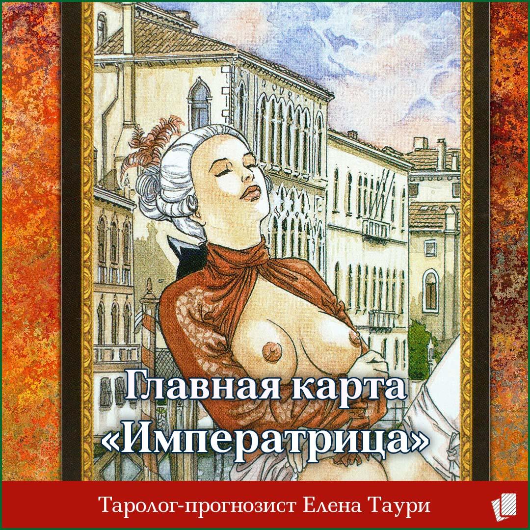 Таро главная карта недели с 7 по 13 сентября – Императрица