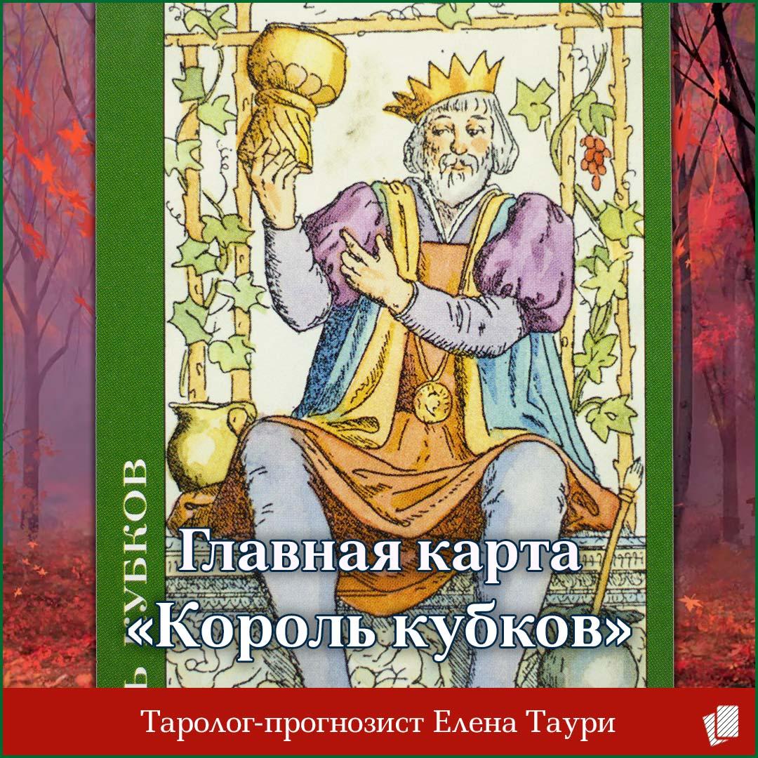Таро главная карта недели с 5 по 11 октября – Король кубков