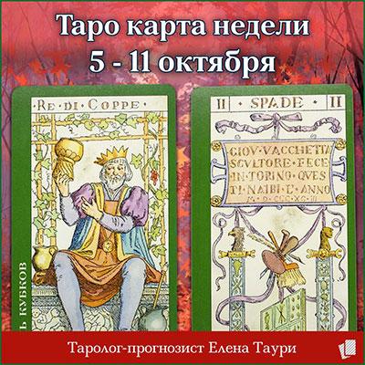 Карта таро Король кубков и 2 мечей