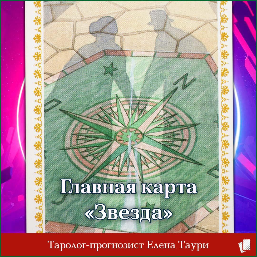 Таро главная карта недели с 23 по 29 ноября – Звезда