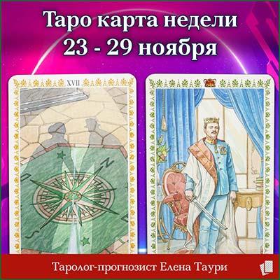 Карта таро Звезда и Король мечей