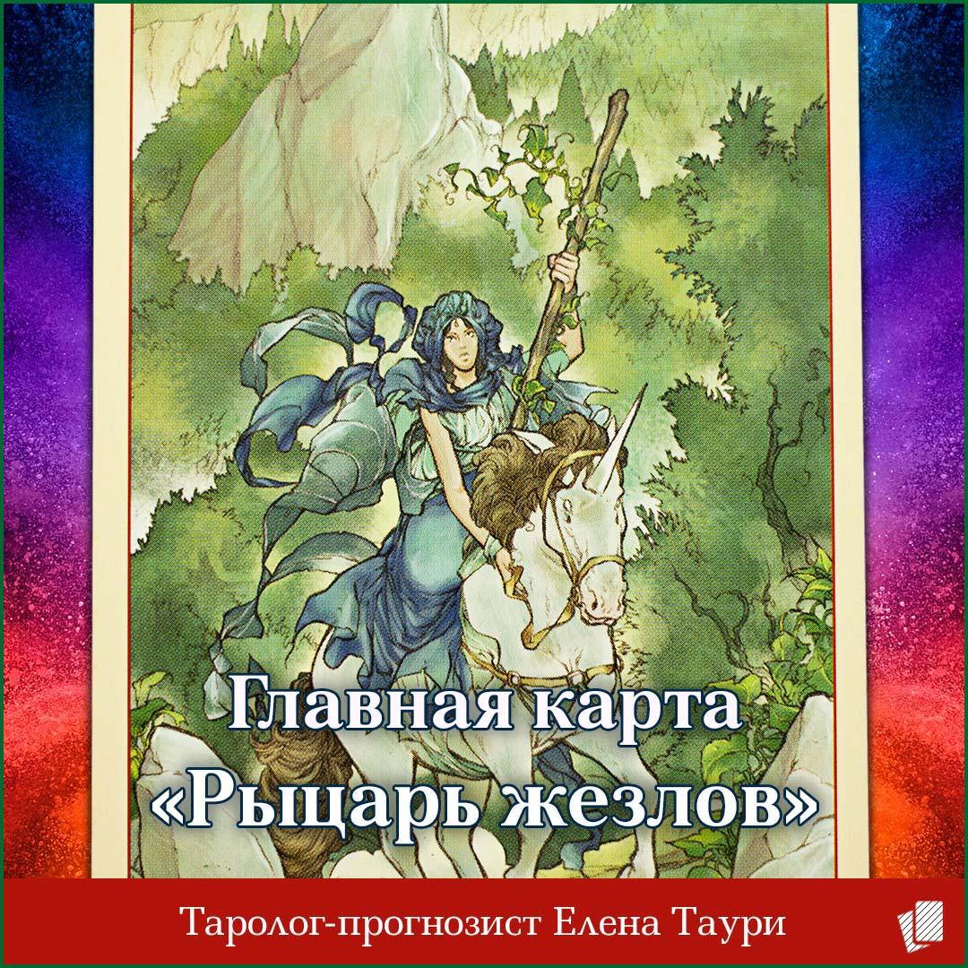 Таро главная карта недели с 14 по 20 декабря – Рыцарь жезлов
