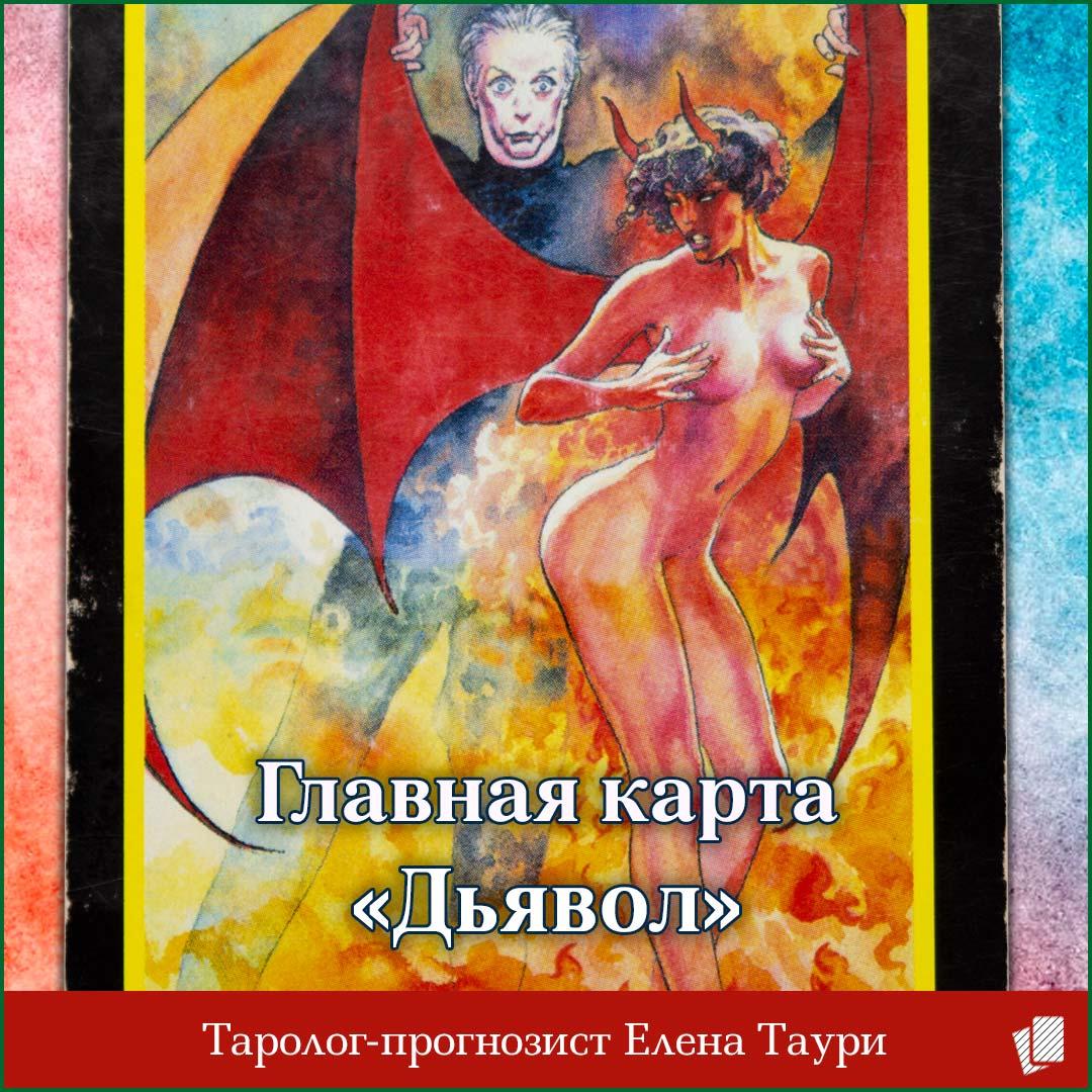 Таро главная карта недели с 4 по 10 января – Дьявол