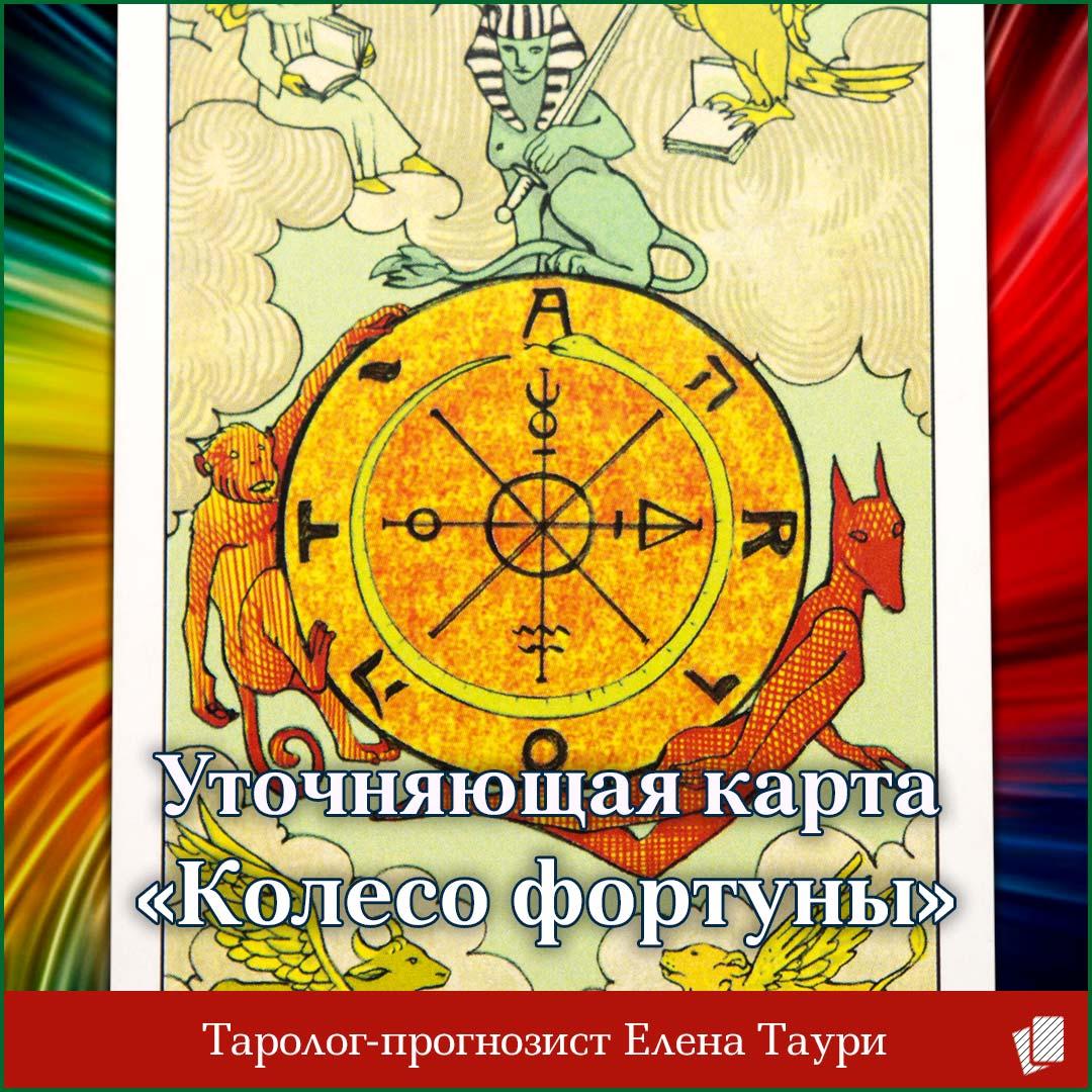 Таро уточняющая карта недели с 11 по 17 января – Колесо фортуны