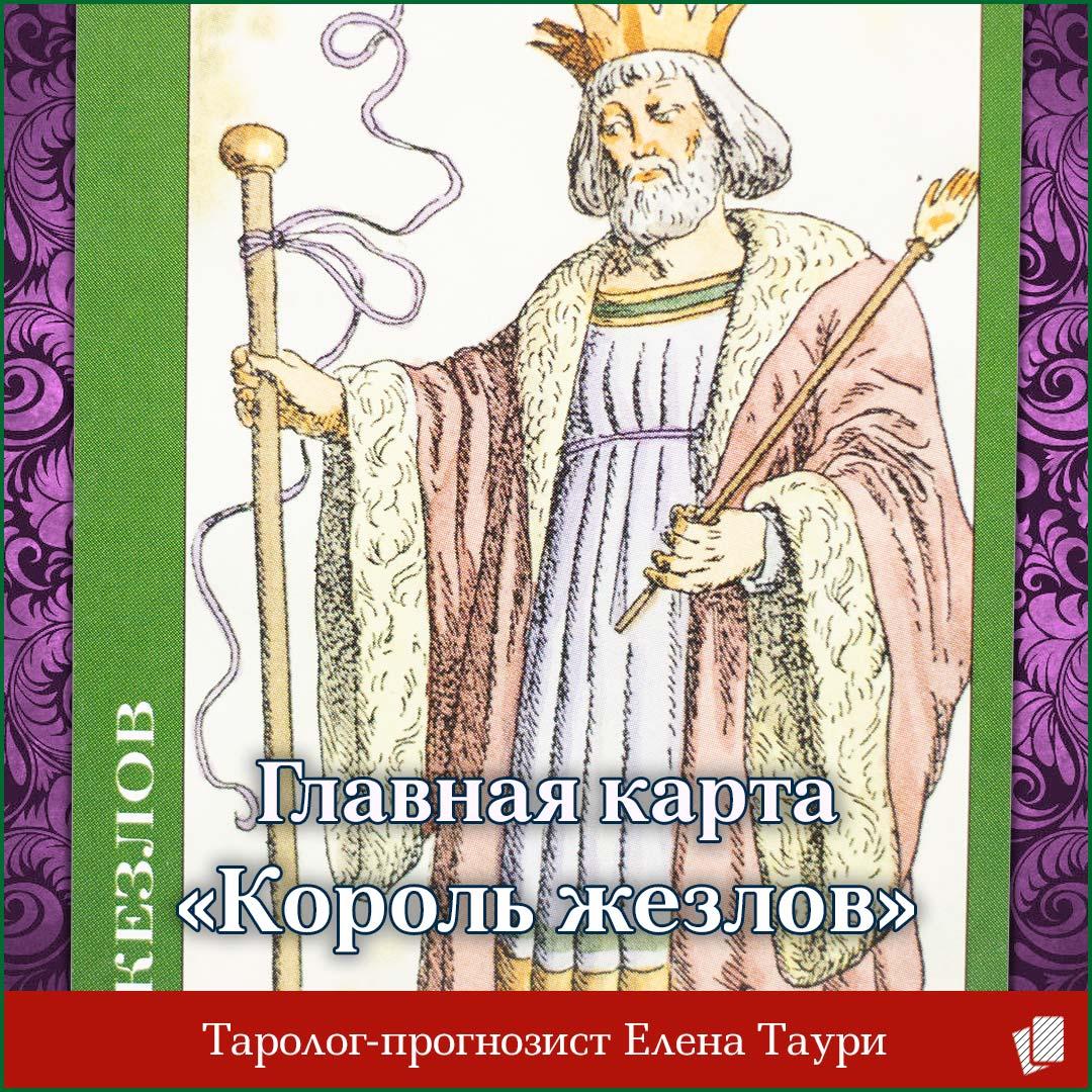 Таро главная карта недели с 8 по 14 февраля – Король жезлов