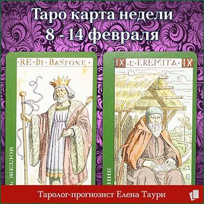 Карта таро Король жезлов и Отшельник