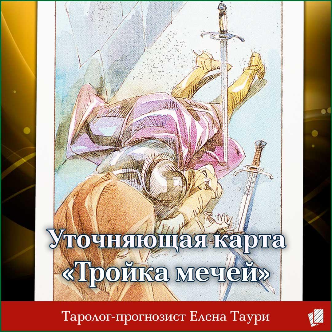 Таро уточняющая карта недели с 15 по 21 февраля – Тройка мечей