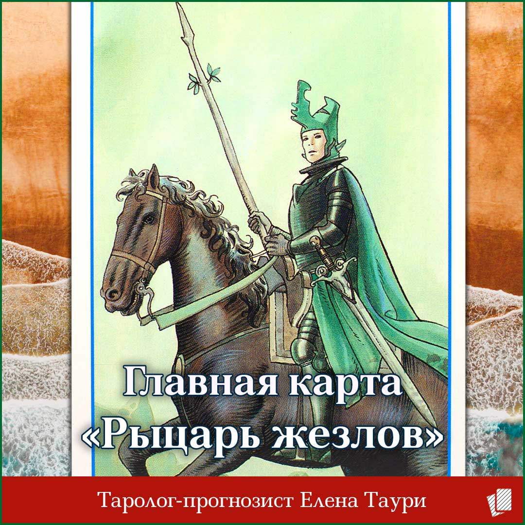 Таро главная карта недели с 5 по 11 апреля – Рыцарь жезлов