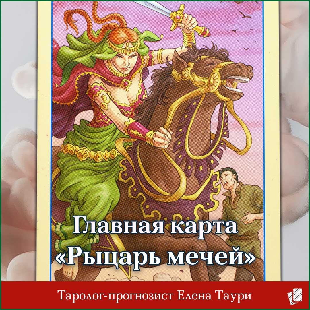 Таро главная карта недели с 12 по 18 апреля – Рыцарь мечей