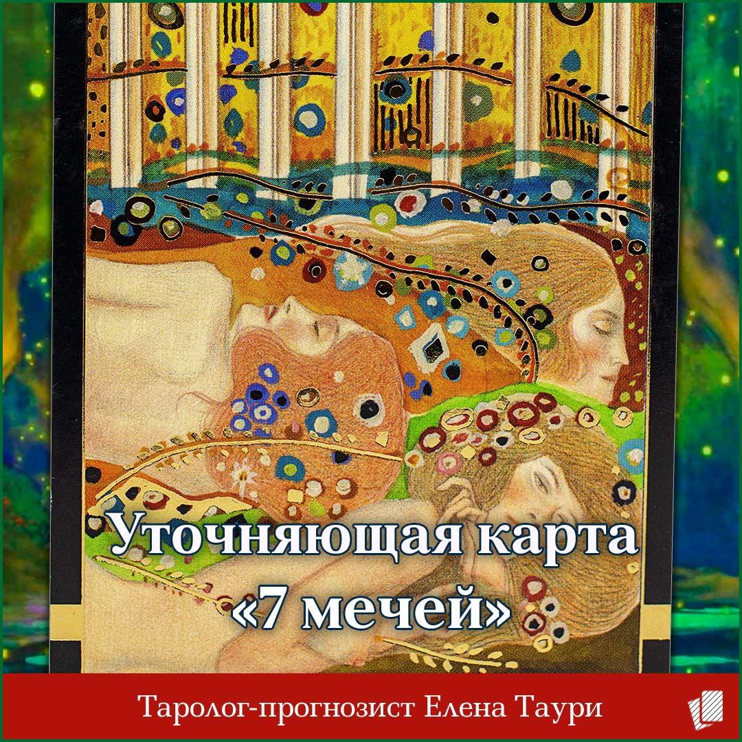 Таро уточняющая карта недели с 14 по 20 июня – 7 мечей